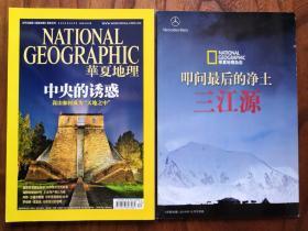 华夏地理 2010 10