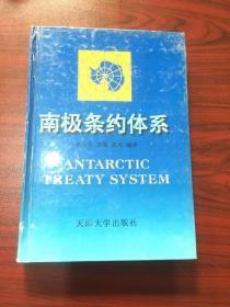 南极条约体系