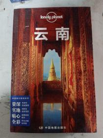 孤独星球Lonely Planet中国旅行指南系列:云南(第3版),