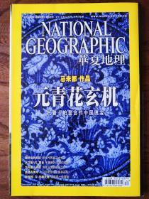 华夏地理2010 12