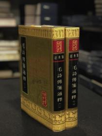 毛诗传笺通释 (16开精装 影印本 全二册)