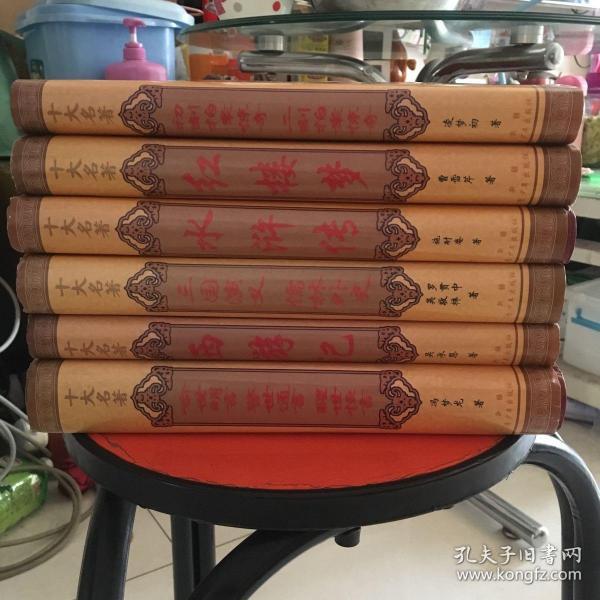 十大名著《西游记》《水浒传》《三国演义 儒林外史》《红楼梦》《初刻 二刻拍案惊奇》《喻世明言 警世通言 醒世恒言》新疆青少年出版社