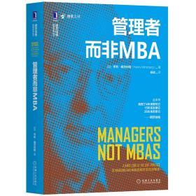 明茨伯格管理经典丛书:管理者而非MBA