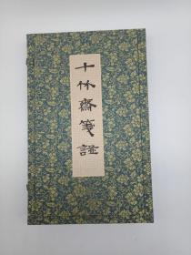 十竹斋笺谱