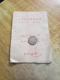 (1980—1981年度)常州潞城黄市小学小学生成绩报告单(极具时代特色)(有校长签章)(学杂费3元)