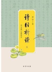 李山先生签名钤印《诗经析读》(全文增订插图本·全2册)(一版一印,包邮)