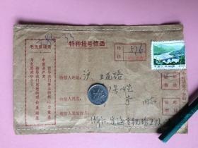 """信封,实寄封,特种挂号信函,毛主席语录,特挂""""浙江定海""""。1977年江苏常州戳,J8胜利完成第四个五年计划邮票。另赠2个"""