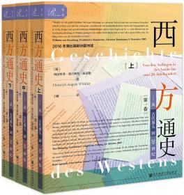 正版 索恩丛书·西方通史第一卷:从古代源头到20世纪(套装全3册)
