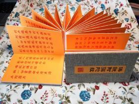 佛说阿弥陀经册页 安徽手工佛教黄宣纸红印 ——佛说阿弥陀经是大乘佛教经典之一,为释迦牟尼佛在祇树给孤独园所宣说。秦鸠摩罗什译。此本为清光绪18年王代功书,王闿运书跋