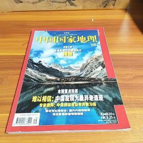 中国国家地理2009