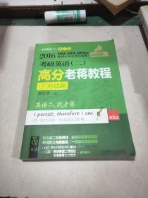 考研英語(二)高分老蔣教程