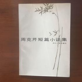 《周克芹短篇小说集》周克芹签名签赠本