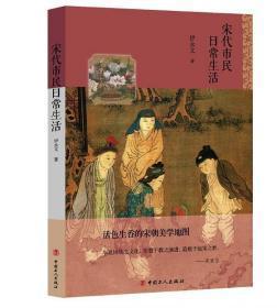 伊永文签名钤印三种《宋代市民日常生活》《古代中国闲情琐记》《东京梦华录笺注》套装(包邮)