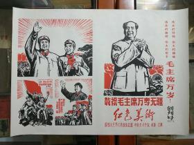 四开《红色美术》创刊号1967年