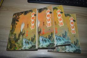神雕侠侣【1-4册全】