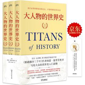 大人物的世界史(3册)
