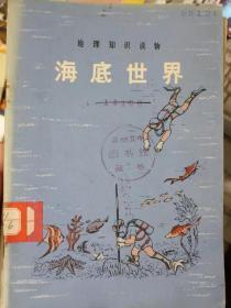 《地理知识读物 海底世界》