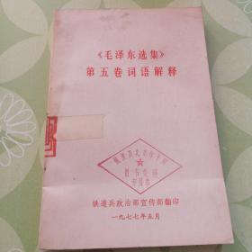 毛泽东选集第五卷词语