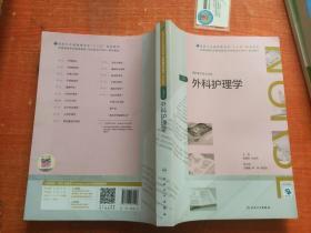 外科護理學 第3版 供護理學類專業用 正版