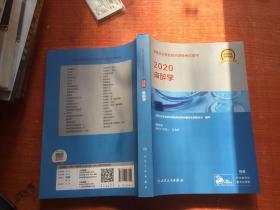 2020麻醉學 適用專業麻醉學(中級)