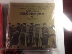 英国藏中国历史照片   2本1套  漂亮  稀见  J8