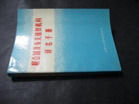 联合国及有关组织机构译名手册