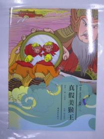 西游记绘本 真假美猴王 人美16开 连环画小人书