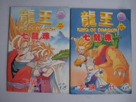 龙王-七龙珠(16、19)两本合售