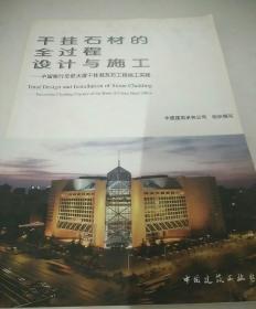 干挂石材的全过程设计与施工(中国银行总部大厦干挂凝灰石工程施工实践)