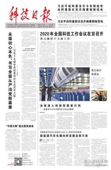 """【原版生日报】科技日报 2020年1月13日 2020年全国科技工作会议在京召开/""""中国天眼""""通过国家验收/中药临床证据有了量化评价指标/有效分离氘气 为可控核聚变提供潜在燃料/架一座""""天桥"""" 让成都科技成果去以色列落地/"""