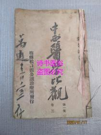 中西医学比观(第一集·卷三)——张公让著