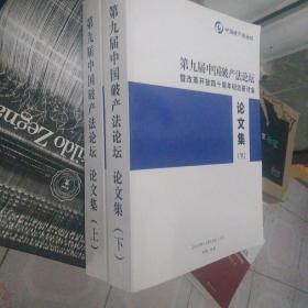 第九届中国破产法论坛论文集 (上下)
