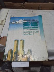 全日制普通高级中学教科书(实验修订.本必修)    英语  第三册