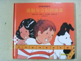 汉声数学图画书:英制与公制的换算【精装】