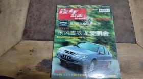汽车杂志 2002-7