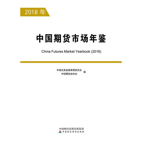 中国期货市场年鉴-2018