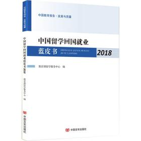 中国留学回国就业蓝皮书2018