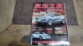 汽车之友 2011-21
