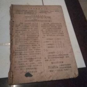 中学音乐教册上册(残本)