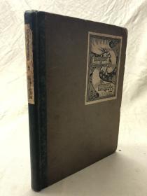 Rubaiyat of Omar Khayyam   鲁拜集  1884