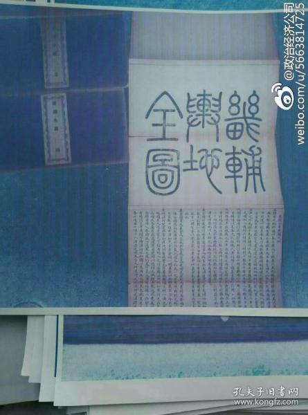 清朝折页条屏大地图。