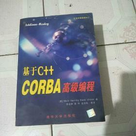 基于C++ CORBA高级编程