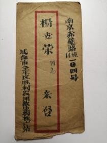 1977年实寄封:成都--南京(有邮戳无邮票)