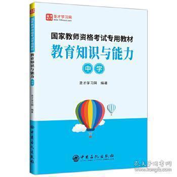 教育知识与能力(中学)/国家教师资格考试专用教材