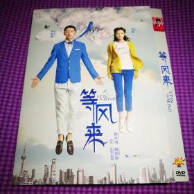 电影DVD 等风来(1碟装)主演 井柏然 倪妮等