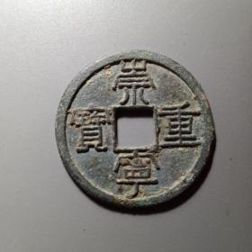 崇宁重宝折十,美制,35.2mm。