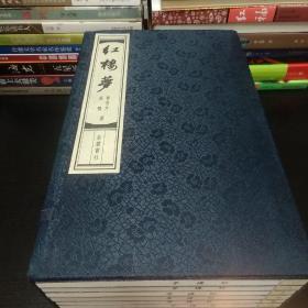 红楼梦【程本线装本,岳麓书社一版一印,印量800套】
