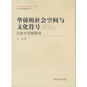 华侨的社会空间与文化符号:日本中华街研究