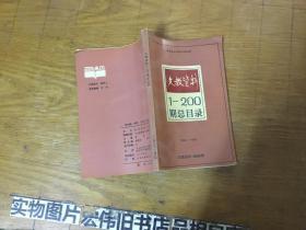 文教资料  1-200期总目录