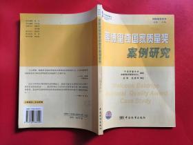 鲍德里奇国家质量奖案例研究(国际质量译丛)